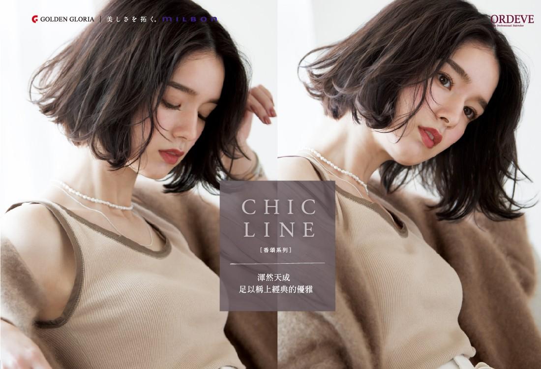 2020 AW ChicLine 香頌系列<br/>渾然天成的經典優雅